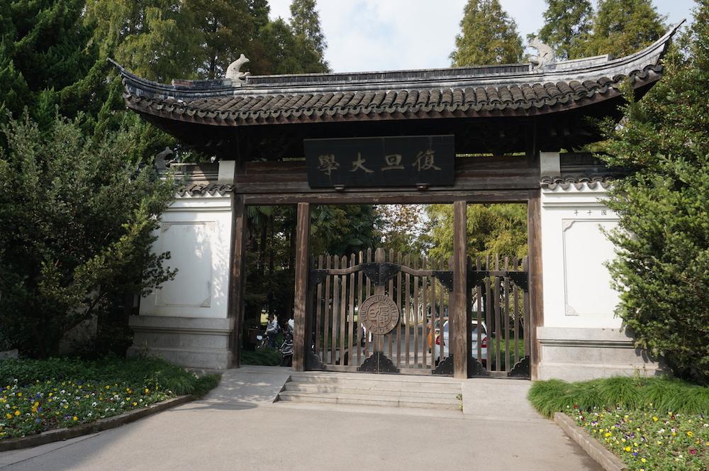 Welcome to Fudan University