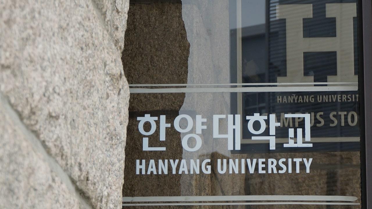 Hanyang campus